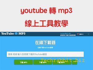 youtube轉mp3