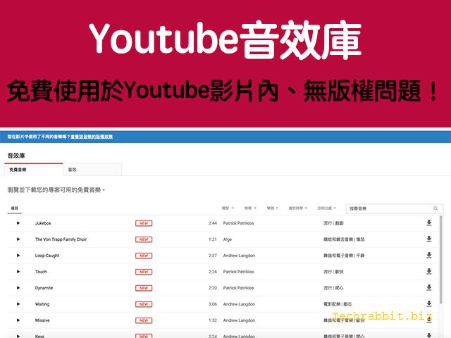 youtube音效庫