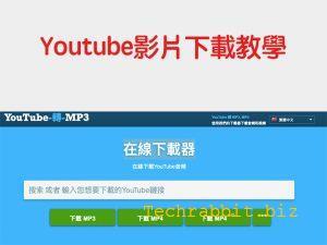 youtube 轉 mp4