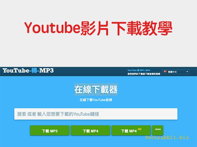 youtube 影片下載