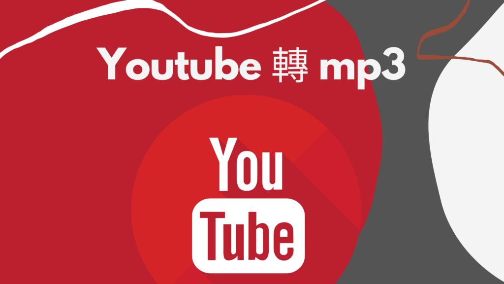 Youtube 轉 mp3:10個超好用 YT 影片轉 MP3 轉換器!線上一鍵下載