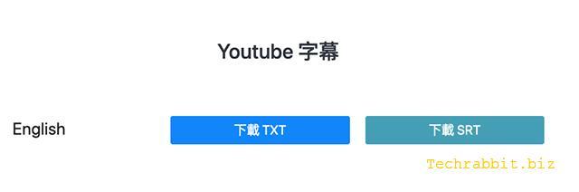 youtube 字幕下載