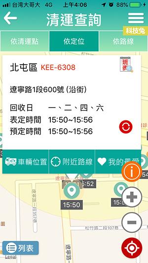 台中垃圾清運大車隊 App