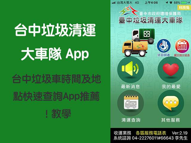 台中垃圾清運大車隊App