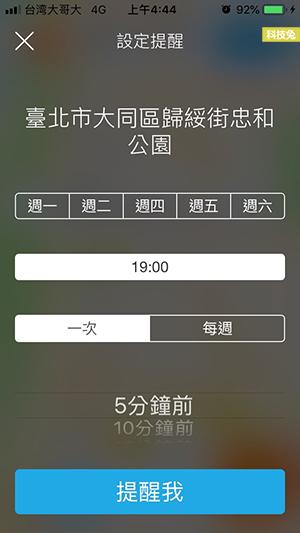 台灣垃圾車 App