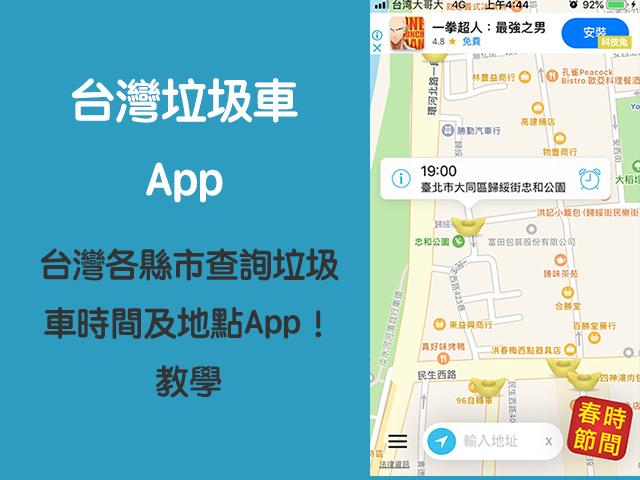 台灣垃圾車app