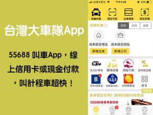 台灣大車隊App
