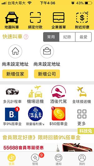 台灣大車隊 App
