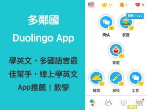 多鄰國 Duolingo