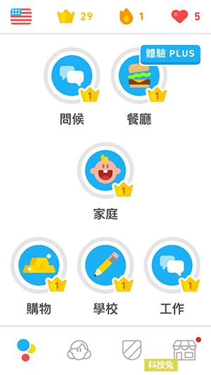 多鄰國 Duolingo App