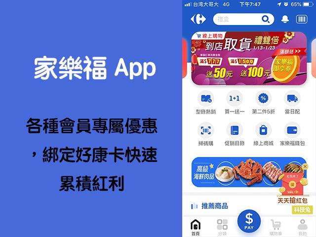 家樂福App