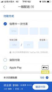 家樂福 App