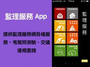 監理服務App