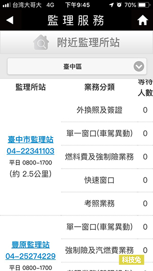 監理服務 App