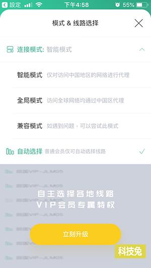 穿梭 App