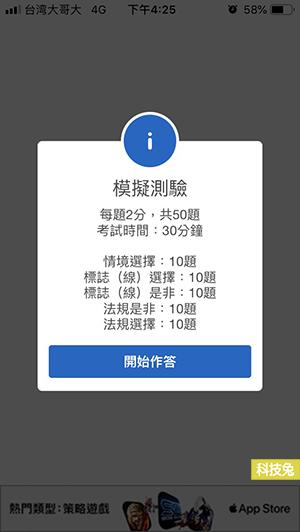 考駕照App