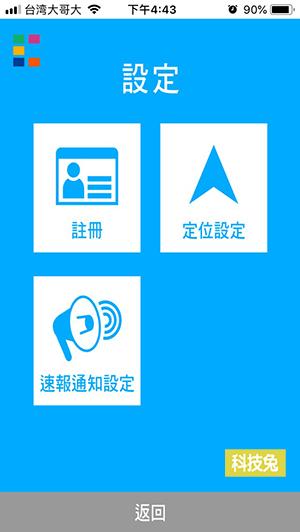 地震速報 App