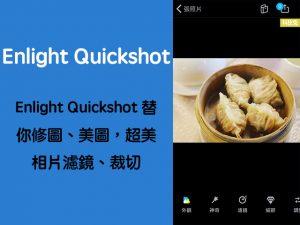 Enlight Quickshot