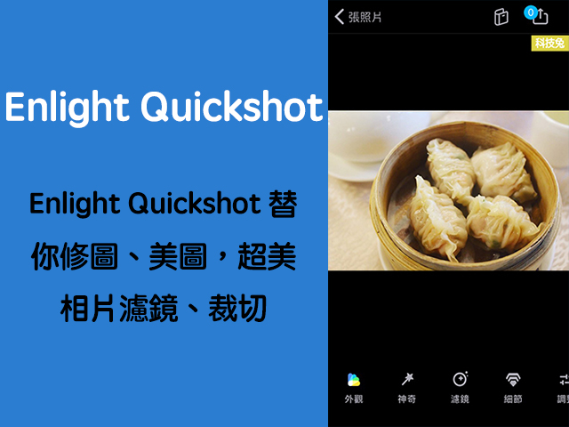Enlight Quickshot