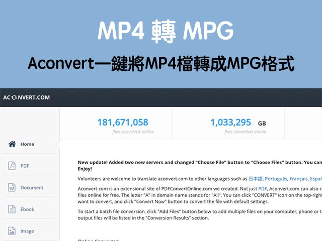MP4 轉 MPG