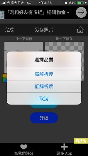 MagicEraser去背App