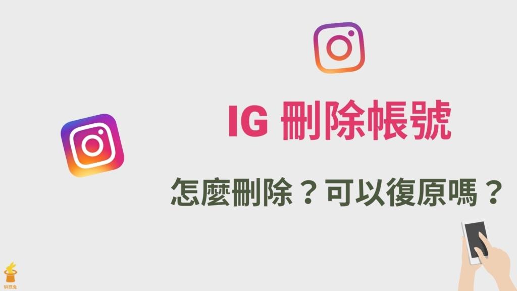 IG 刪除帳號怎麼刪?Instagram 移除帳號、停用關版!刪 IG 教學
