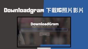 Downloadgram 下載 IG 照片圖片、影片、IGTV 到手機/電腦,快且免安裝!
