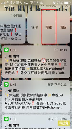 Line 不顯示已讀