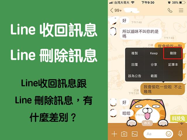 Line 收回訊息、刪除訊息差別?可以復原嗎?(教學)
