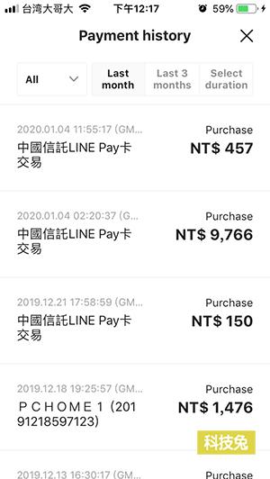 Line Pay App
