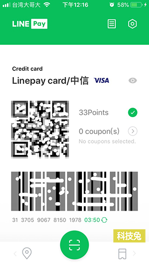 Line Pay 店家