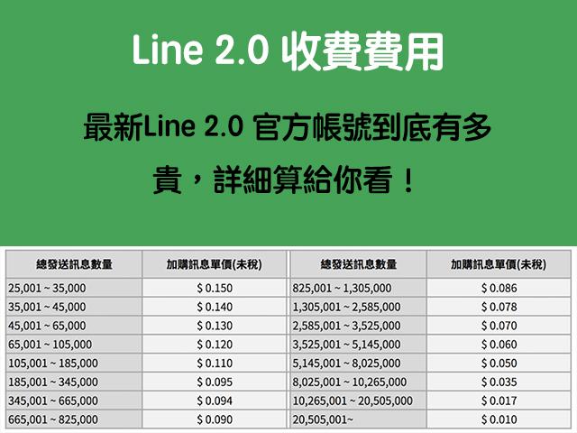 line2.0收費費用