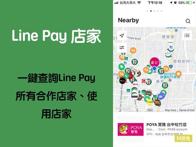 linepay 店家