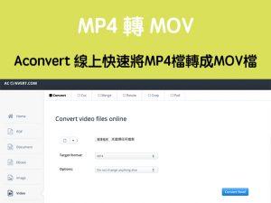 mp4轉mov