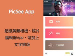 picsee app