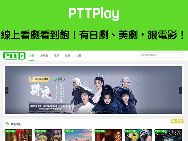 pttplay