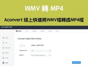 WMV 轉 MP4