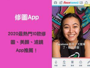修圖app