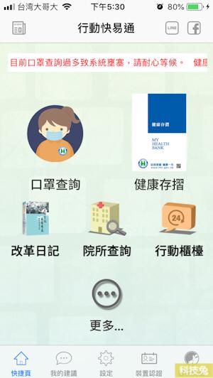 全民健保行動快易通 健保App