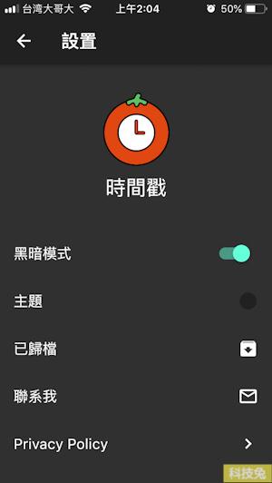 番茄鐘 app