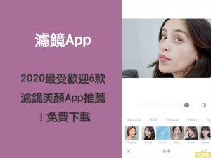 濾鏡app