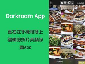 darkroom app