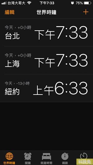 iphone計時器