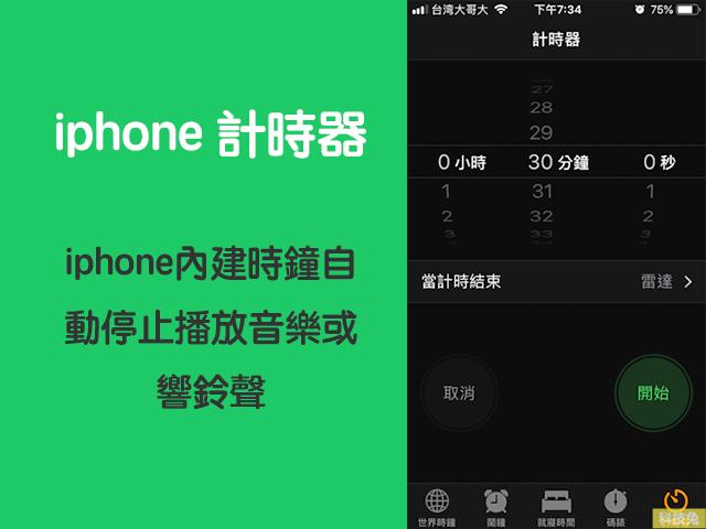 iphone 計時器