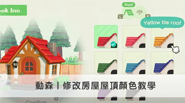 動森修改房屋屋頂顏色