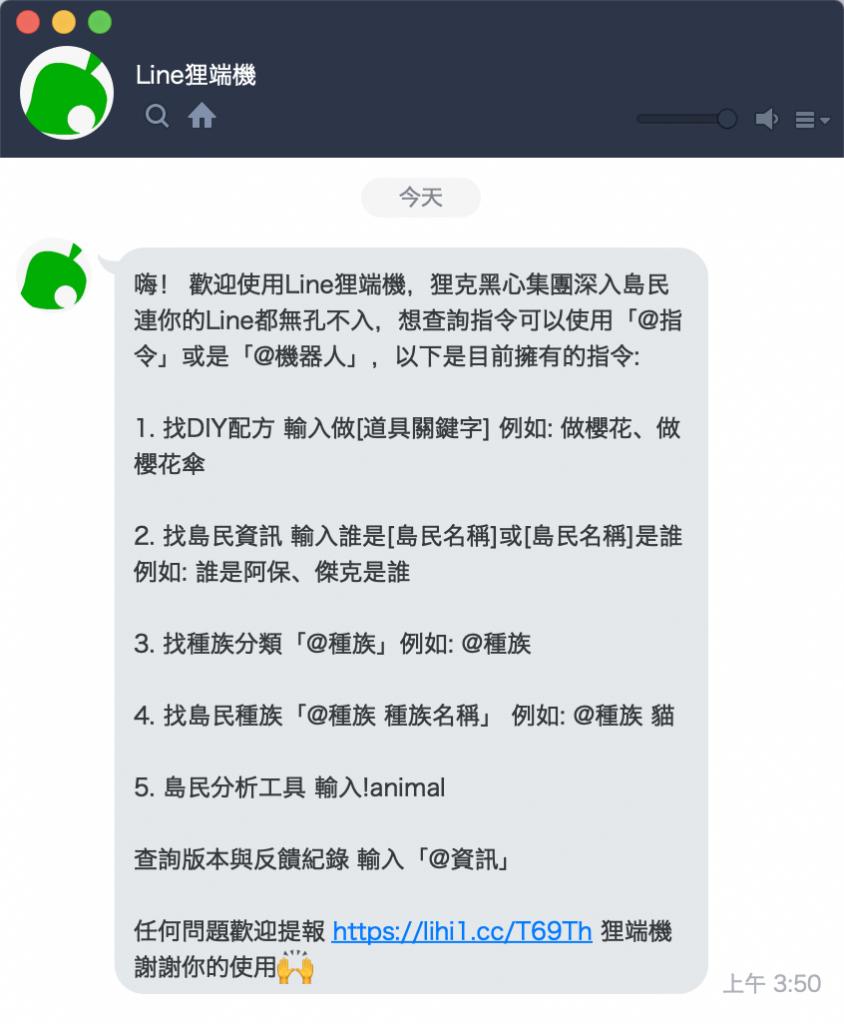 動物森友會LINE 貍端機
