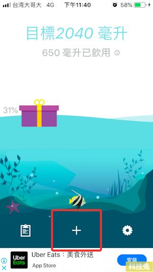 喝水提醒-水族箱app