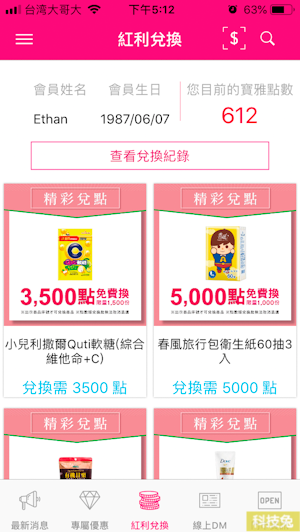 寶雅App