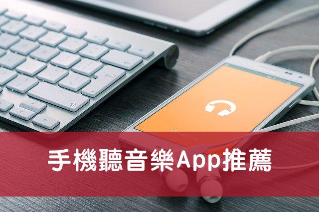 手機聽歌聽音樂app推薦