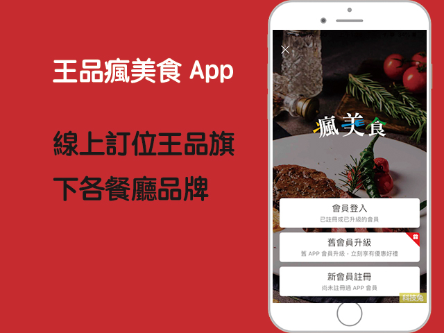王品瘋美食App